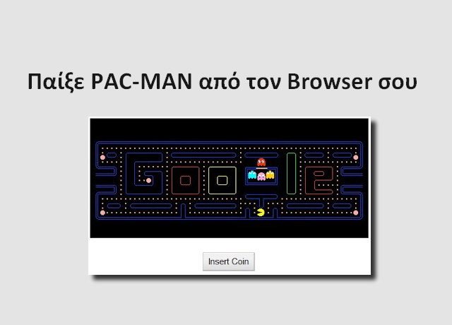 Παίξε Pac-Man απευθείας από τον browser σου