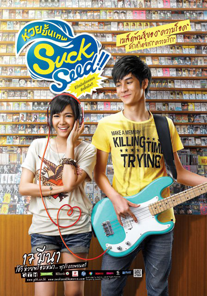 SuckSeed (2011) DVDrip Subtitle Indonesia