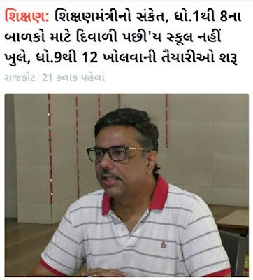 School Opening News In Gujarat