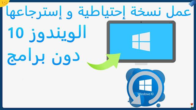 نسخة احتياطية لويندوز 10 البرامج و التعريفات