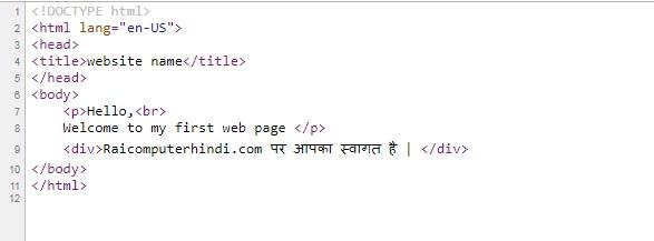 html page kya hai