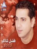 Fadel Shaker-Fadl 2003
