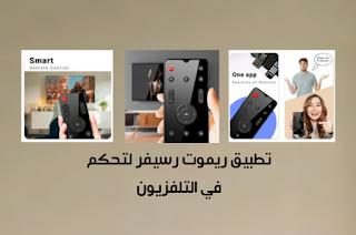 تطبيق ريموت رسيفر لتحكم في أجهزة التلفزيون