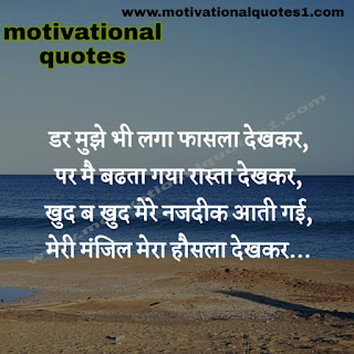 MOTIVATIONAL QUOTES HINDI IMAGES 2020