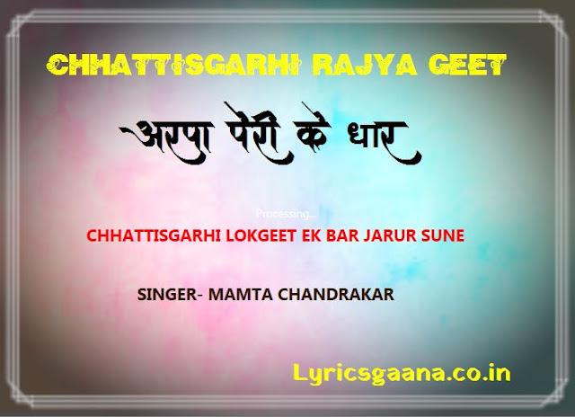 Arpa Pairi Ke Dhar Lyrics अरपा पैरी के धार Cg Song