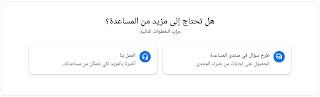 لقطة شاشة لخيارات الاتصال في منتديات مساعدة غوغل