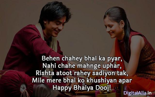 funny bhai dooj images
