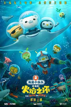 Octonauts: The Ring of Fire (2021)