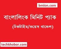 Banglalink-Minute-Packs-14Tk-24Tk-47Tk-97Tk-137Tk-197Tk-297Tk.jpg