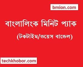 Banglalink-Minute-Packs-12Tk-17Tk-27Tk-47Tk-57Tk-107Tk-157Tk-197Tk-207Tk-297Tk-307Tk
