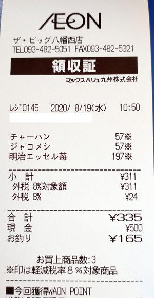 ザ・ビッグ 八幡西店 2020/8/19 のレシート