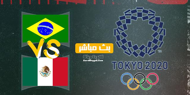 نتيجة مباراة البرازيل والمكسيك بتاريخ 03-08-2021 في الألعاب الأولمبية 2020