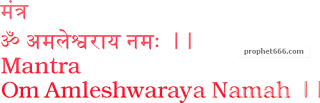 Lord Shiva Mantra Chant for Gaining Purity