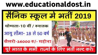 सैनिक स्कूल में भर्ती 2019-20