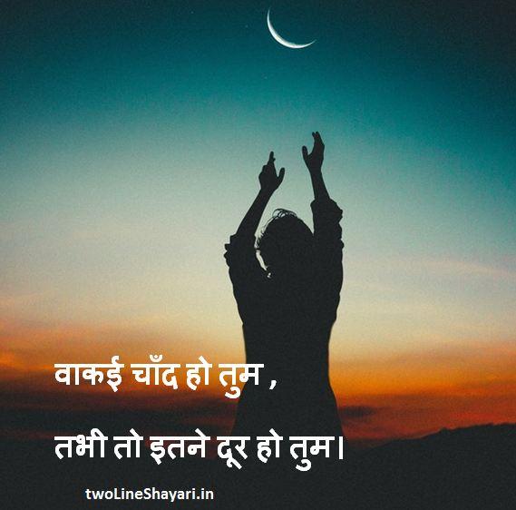 heart touching shayari with images in hindi