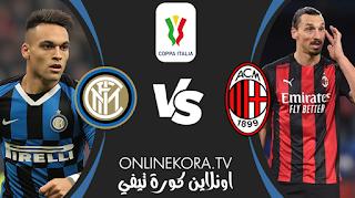 مشاهدة مباراة ميلان وإنتر ميلان بث مباشر اليوم 26-01-2021 في كأس إيطاليا