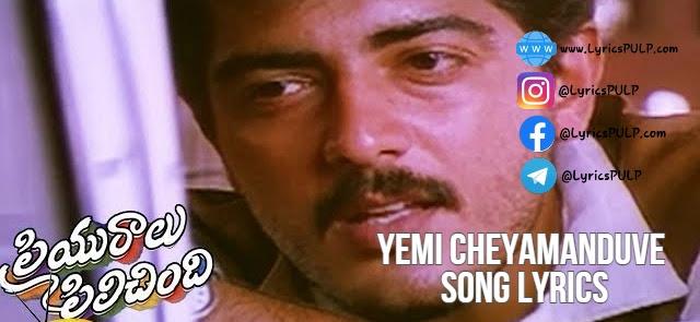 Yemi Cheyamanduve Song Lyrics (ఏమి చేయమందువే) - PRIYARAALU PILICHINDI Movie (2005)