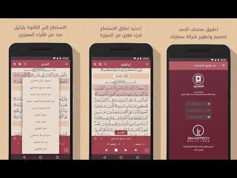 تنزيل تطبيق مصحف الحمد