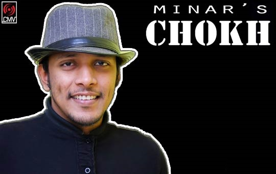 Chokh Lyrics By Minar Rahman
