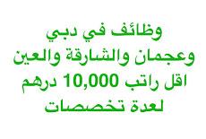 وظائف في دبي وعجمان والشارقة والعين اقل راتب 10,000 درهم لعدة تخصصات