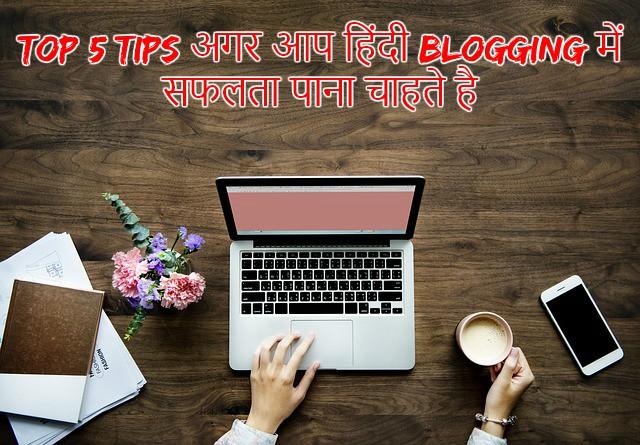 Top 5 Tips अगर आप हिंदी Blogging में सफलता पाना चाहते है