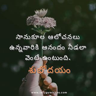 Good Morning Quotes in Telugu
