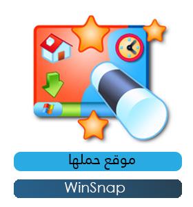 تحميل برنامج وين سناب WinSnap 2020 لتصوير شاشة الكمبيوتر مجاناً