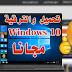 اداة لتحميل وتحديث ويندوز 10 مجانا وبطريقة قانونية رغم إنتهاء العرض الرسمى مايكروسوفت تطرح اداة تحميل والترقية  ويندوز 10
