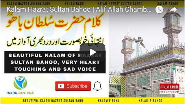 Kalam-e-Bahoo