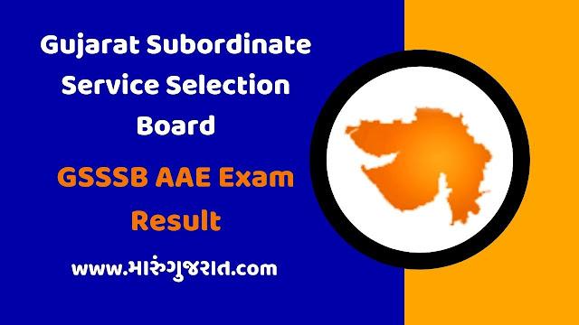 GSSSB AAE Result 2021