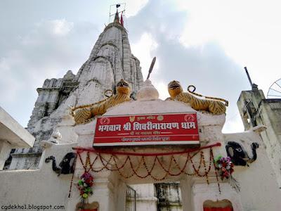 Shivrinarayan Mandir Chhattisgarh Janjgir-chapa ( शिवरीनारायण मंदिर जांजगीर चांपा छत्तीसगढ़ )