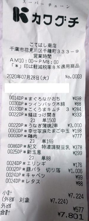 カワグチ こてはし南店 2020/7/28 のレシート