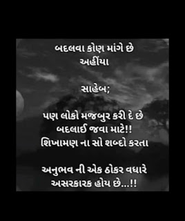 Gujrati shayri for love