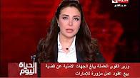 برنامج الحياة اليوم حلقة الأحد 8-1-2017 تقديم لبنى عسل على قناة االحياه