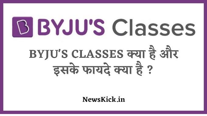 Byju's Classes क्या है और इसके फायदे क्या है ?