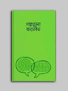 গল্পগুলো অন্যরকম - আরিফ আজাদ PDF বাংলা বই download করুন।
