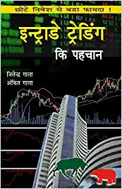 intraday trading ki pehchan - guide to day trading hindi ( hindi ) by ankit gala & jitendra gala,best stock market books in hindi, best fundamental analysis books in hindi,best technical analysis books in hindi