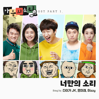 Download Lagu MP3 [Single] MFBTY (Yoon Mirae, TigerJK, Bizzy) – The Sound of Your Heart OST Part.1