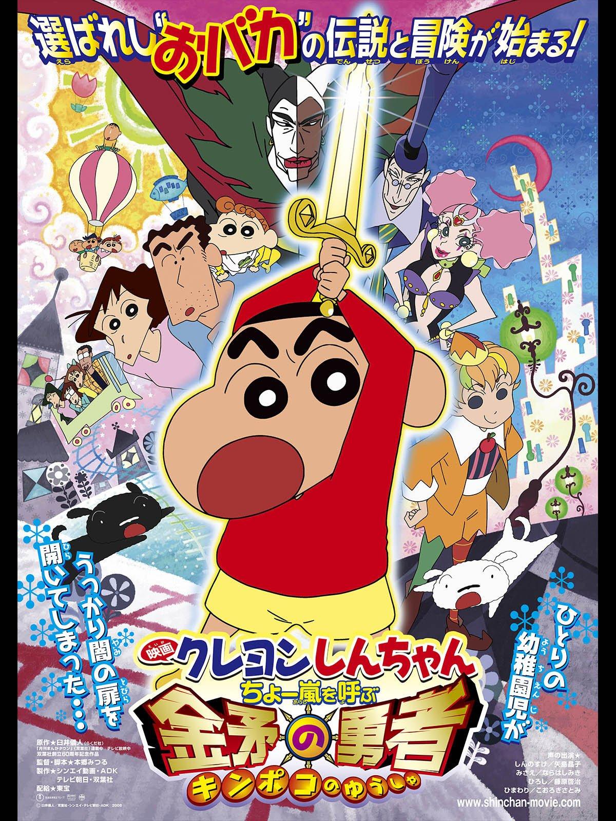 Shin Chan Movie
