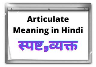 https://1.bp.blogspot.com/-2_R8bpgMBAM/X-X-GW7Qv8I/AAAAAAAABNE/xyh6dD9qnNIv9vcA2wLwK9OcYqtXQtPAQCLcBGAsYHQ/s320/Articulate-Meaning-in-Hindi%2B%25282%2529.jpg