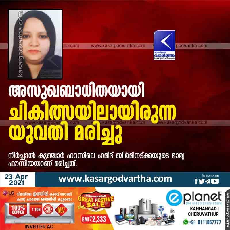 Badiyadukka, Kasaragod, Kerala, News, Obituary, Young woman, who was being treated for illness, died.