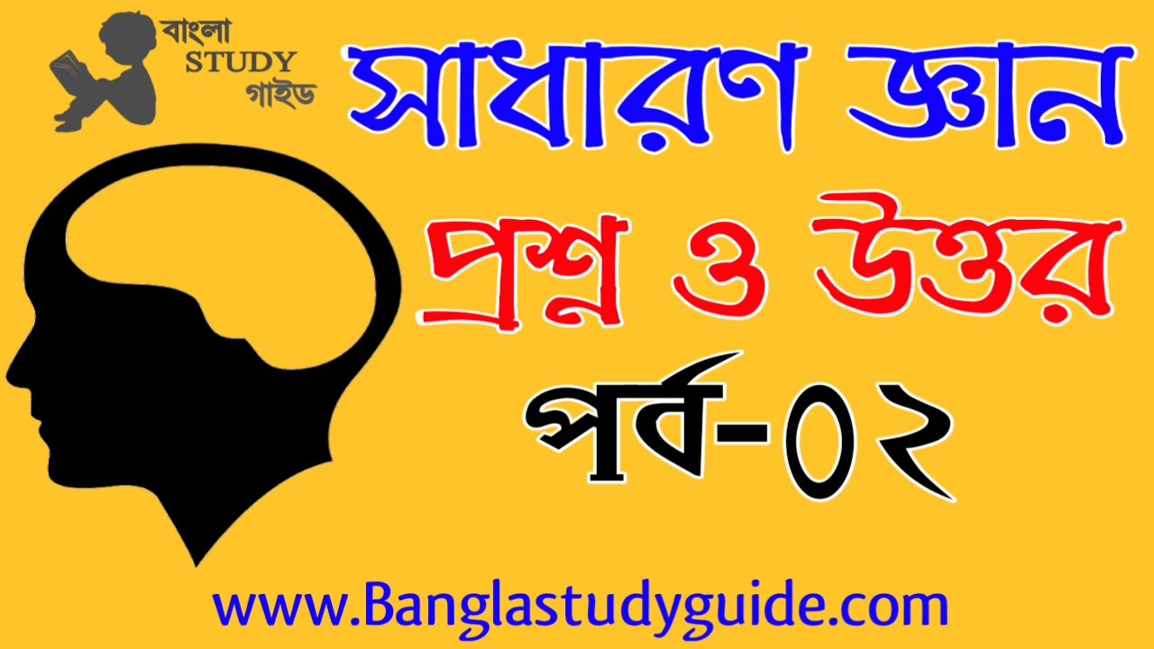 General Knowledge MCQ questions and answers Part-2