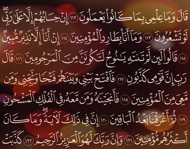 شرح وتفسير سورة الشعراء surah Ash-Shu'ara ( من الآية 112 إلى الاية 136)