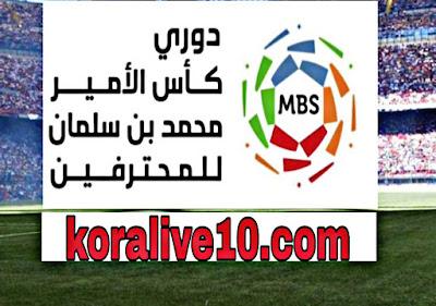 موعد مباريات دوري كأس الأمير محمد بن سلمان للمحترفين في شهر مارس2020 /كورة لايف 10.