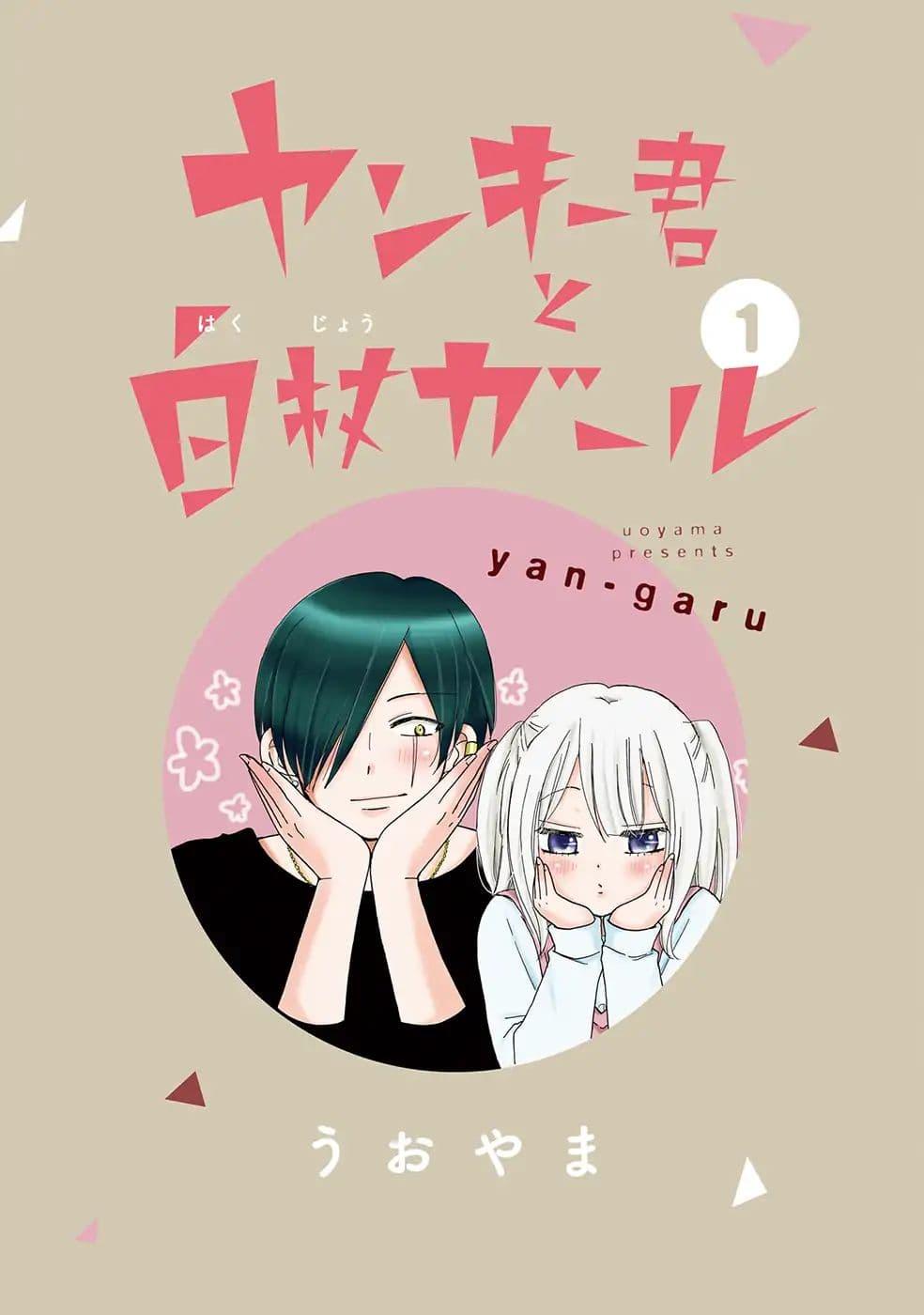 อ่านการ์ตูน Yankee-kun and the White Cane Girl ตอนที่ 1 หน้าที่ 2