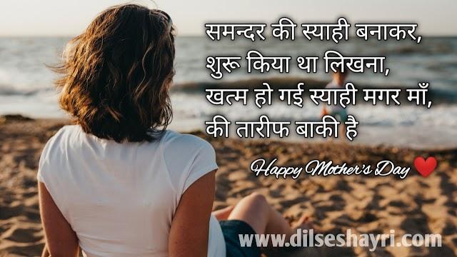 Maa Shayari | Happy Mother's Day