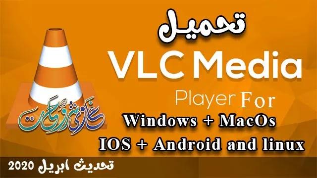 تحميل vlc media player ( vlc mac + vlc pc + android + IOS + Linux) اصدار ابريل 2020