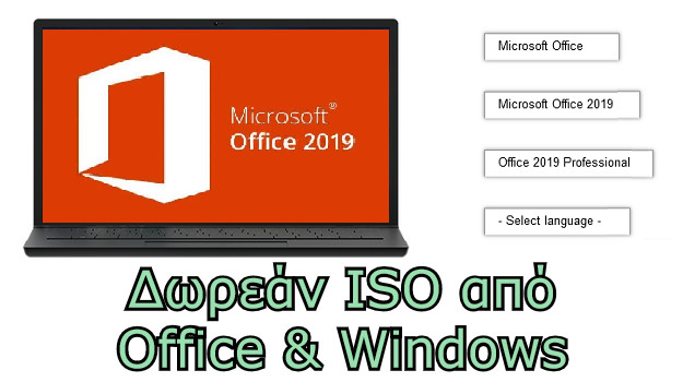 download free MS office και Windows ελληνικά 2019 2016 2013