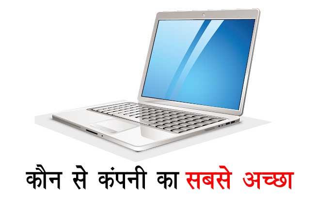 Laptop konsi company ka achha hai