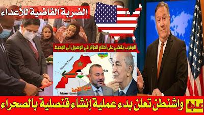 أخبار عاجلة   وزير الخارجية الأمريكي يعلن البدء في إجراءات فتح قنصلية أمريكية بالداخلة